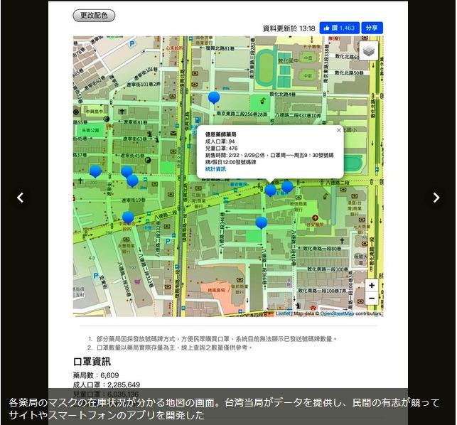 200310_taiwannnotaiou2
