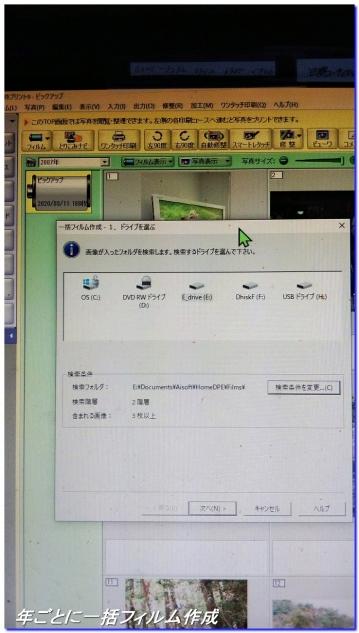 200311_dejicamesyashin_ido_01