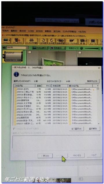 200311_dejicamesyashin_ido_02